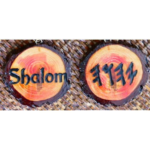 One Handcrafted Shalom Necklace Double Sided Artistic Medallion 001